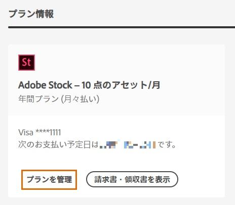 Adobe Stockの解約申請はチャットで行う