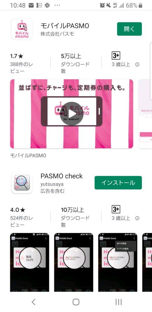 モバイルPASMOは5万人以上がダウンロードしている