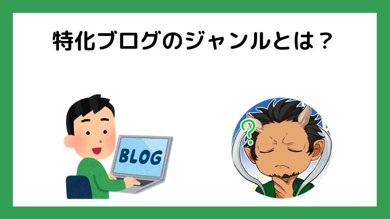 特化ブログのジャンルはどんなものがある?