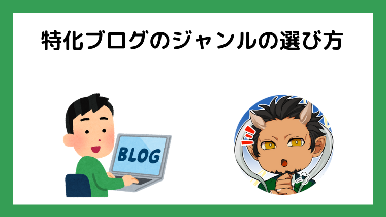 特化ブログのジャンルの選び方