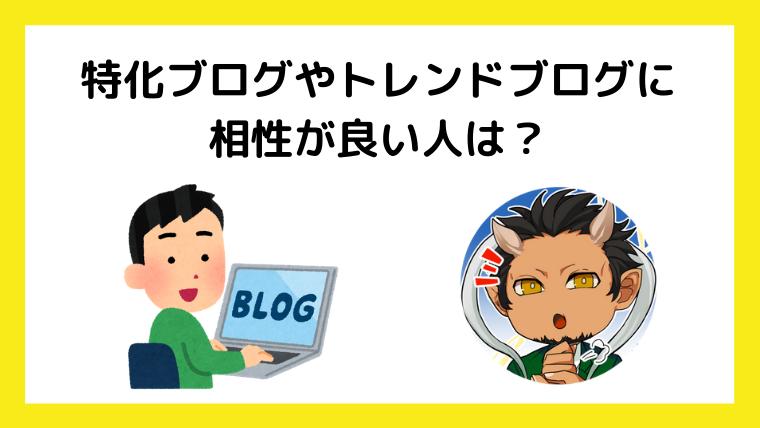 特化ブログやトレンドブログに相性が良い人は?