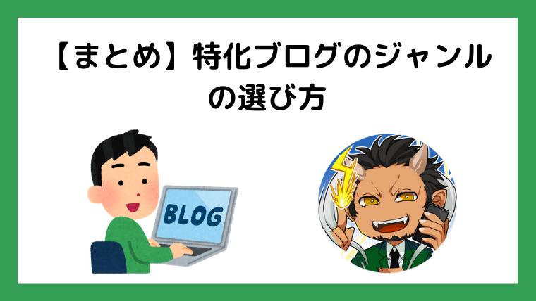 【まとめ】特化ブログのジャンルの選び方