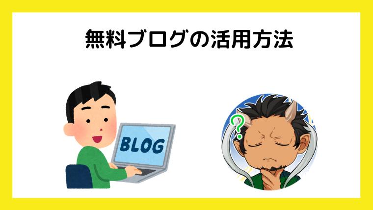 ブログのアクセスアップする3つの方法-無料ブログ