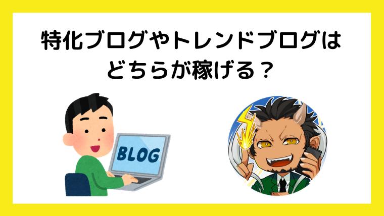 特化ブログやトレンドブログはどちらが稼げる?