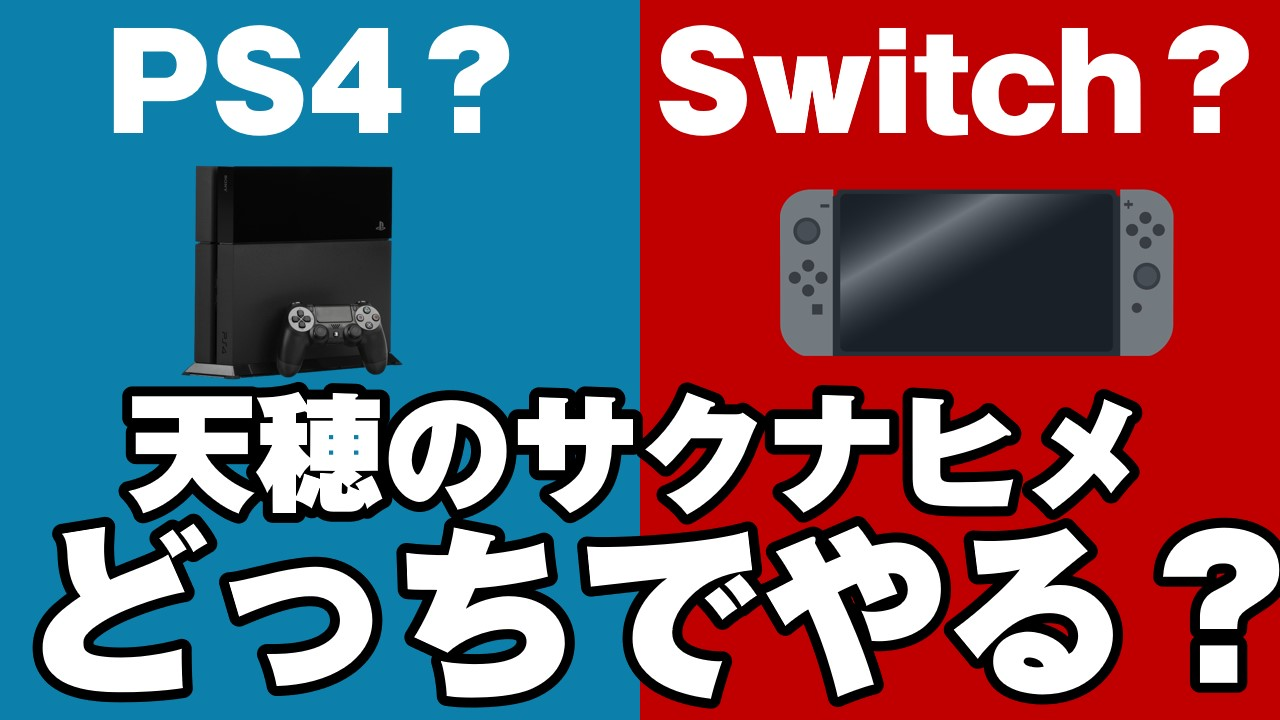 サクナヒメ ps4 switch 違い