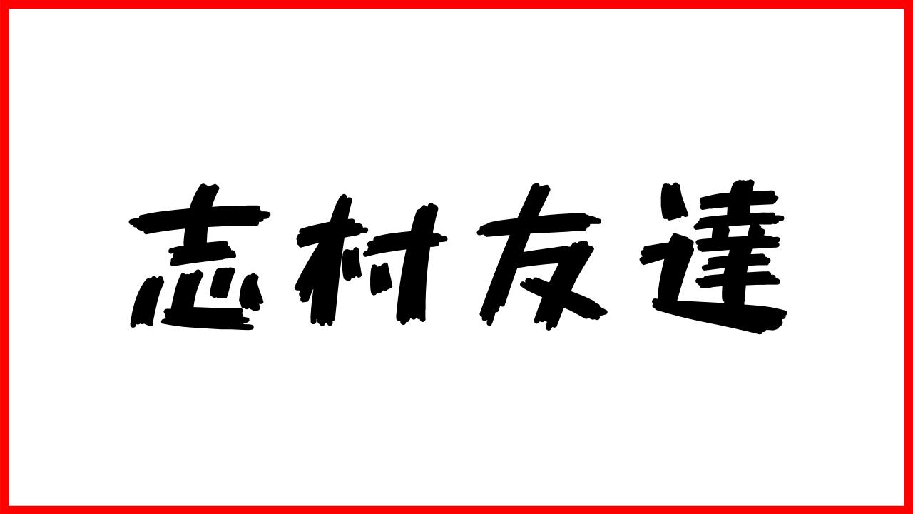友達 新 番組 志村 MCは千鳥大悟 新番組「志村友達」動画見逃しを無料視聴する方法は? インドア大学